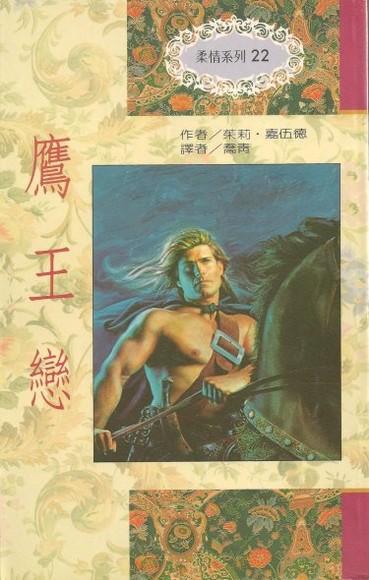 鷹王戀 Gentle Warrior