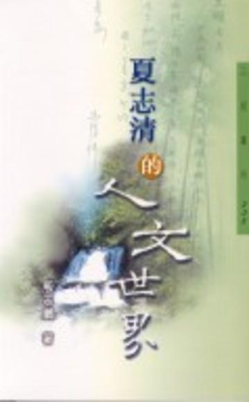 夏志清的人文世界-三民叢刊235