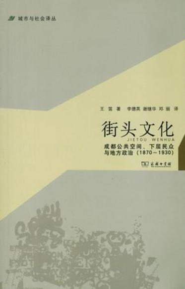 街頭文化:成都公共空間、下層民眾與地方政治(1870-1930)(簡體書)
