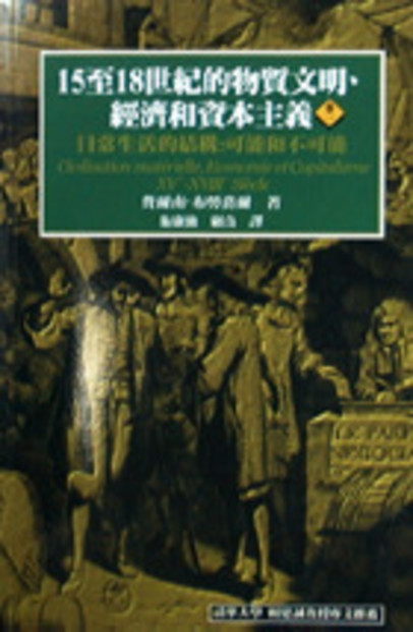 15至18世紀的物質文明、經濟和資本主義(卷 一)