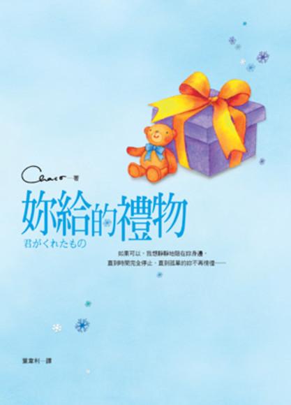 妳給的禮物
