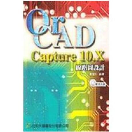 OrCAD Capture 10.X線路圖設計(附光碟)(平裝)
