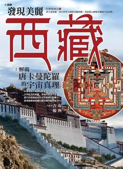 發現美麗西藏:解碼唐卡曼陀羅中的宇宙真理