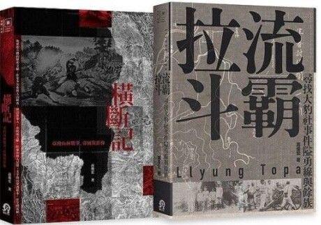 臺灣山林戰爭(2冊套書)
