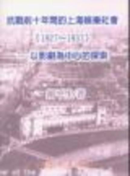 抗戰前十年間的上海娛樂社會(1927-1937)