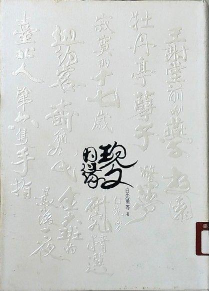 現文因緣  (天下2008版)