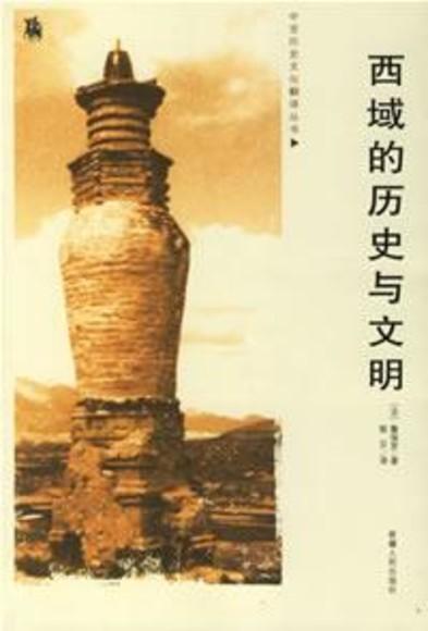 西域的历史与文明