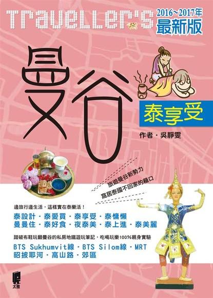 Travellers曼谷泰享受(2016~2017年最新版)
