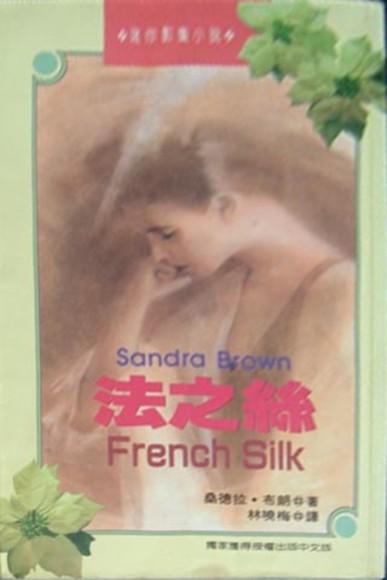 法之絲 French Silk