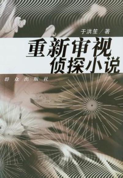 重新审视侦探小说