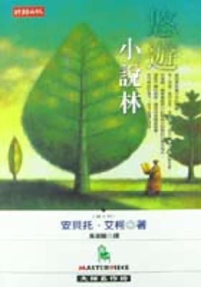 悠遊小說林