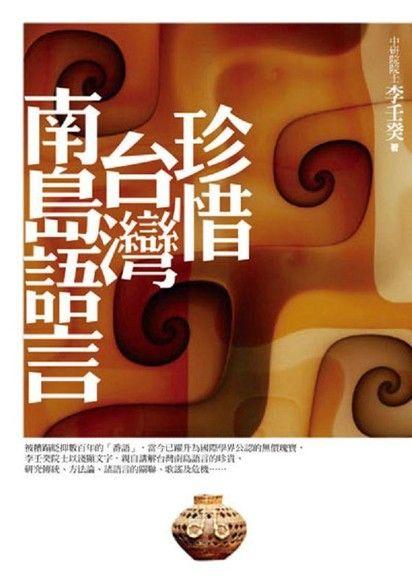 珍惜台灣南島語言
