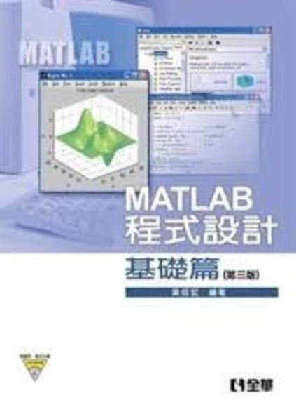 MATLAB 7 程式設計-基礎篇