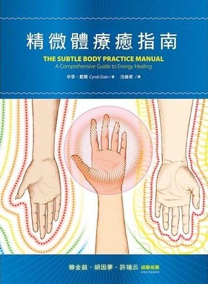 精微體療癒指南
