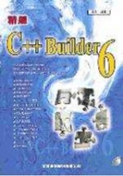 精通C++Builder 6