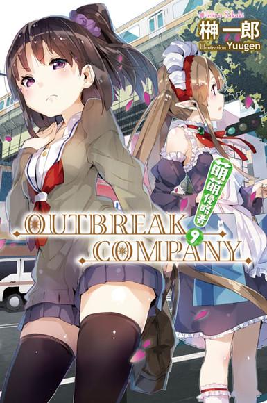 萌萌侵略者 OUTBREAK COMPANY 9
