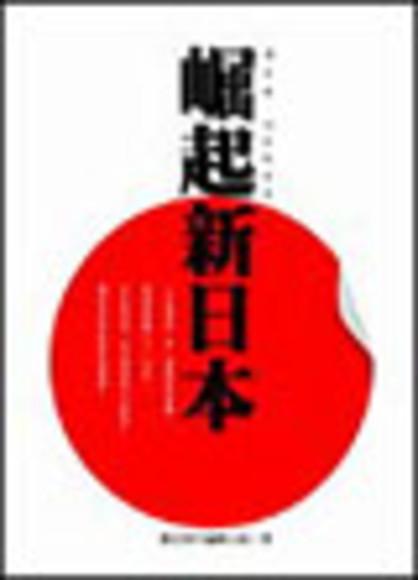 崛起新日本