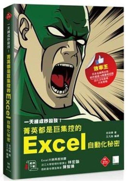 一天練成秒殺技!菁英都是巨集控的Excel自動化秘密(超過18萬讀者認證Excel業師再度告白)