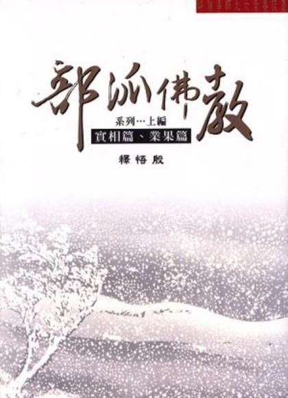 部派佛教系列(上編)-實相篇.業果篇