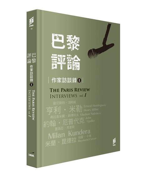 巴黎評論:作家訪談錄Ⅰ