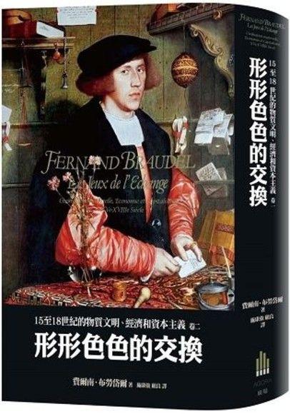 15至18世紀的物質文明、經濟和資本主義〈卷二〉