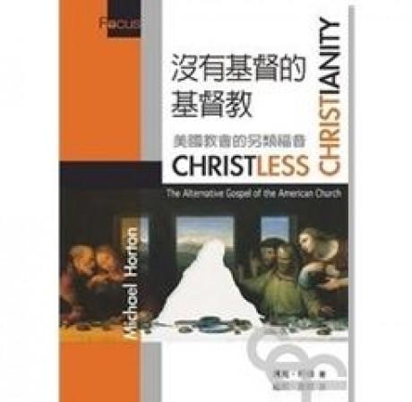 沒有基督的基督教