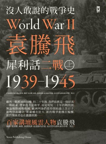 沒人敢說的戰爭史: 袁騰飛犀利話二戰(1937-1945年)