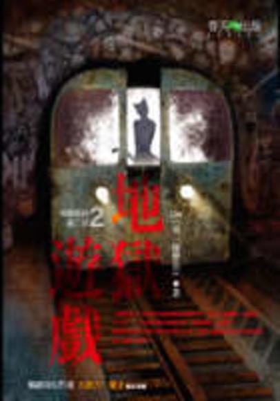地獄系列(2)地獄遊戲