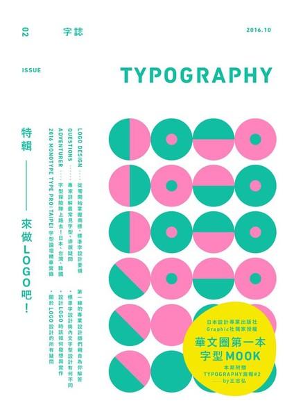 Typography字誌 Issue 2: 來做Logo吧!