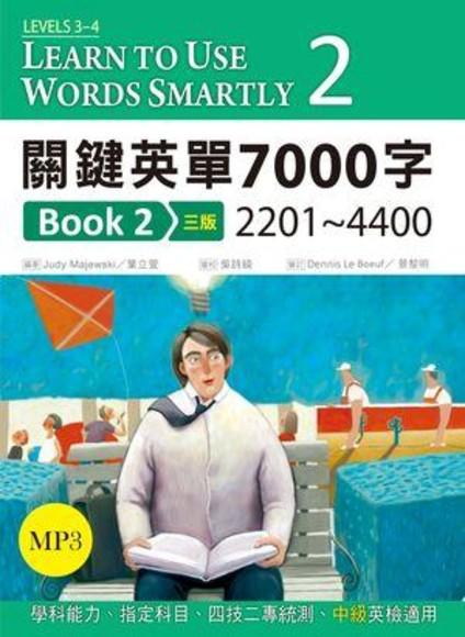 關鍵英單7000字 Book 2: 2201-4400 (第3版/附MP3)