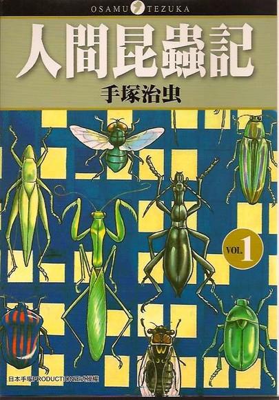 人間昆蟲記 1