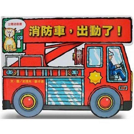 消防車,出動了!(精裝)