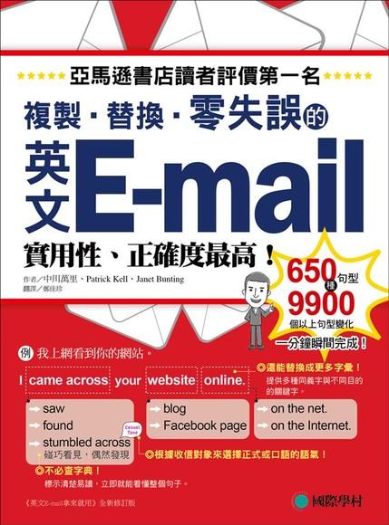 英文E-mail複製、替換、零失誤: 亞馬遜書店讀者評價第一名! 實用性、正確度最高!