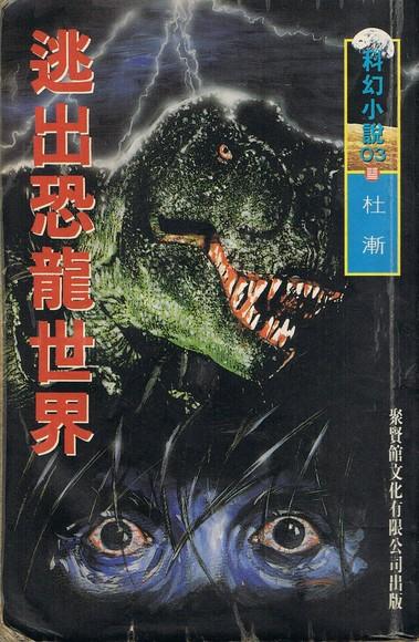 逃出恐龍世界