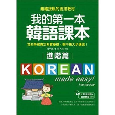 我的第一本韓語課本:用最輕鬆的方式讓你從韓語初級無縫接軌到中級課程(附MP3)(進階篇)
