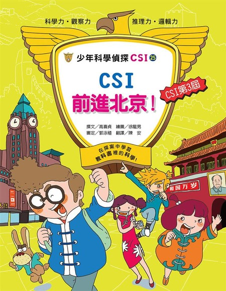 少年科學偵探CSI-25 CSI前進北京!