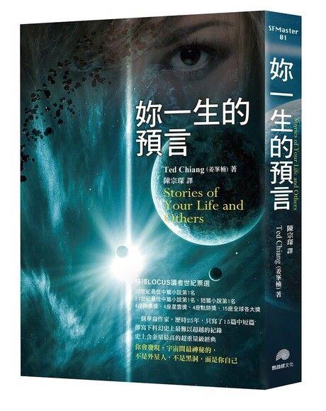 妳一生的預言:電影「異星入境」原著小說