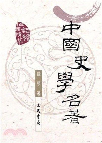 中國史學名著(三版)