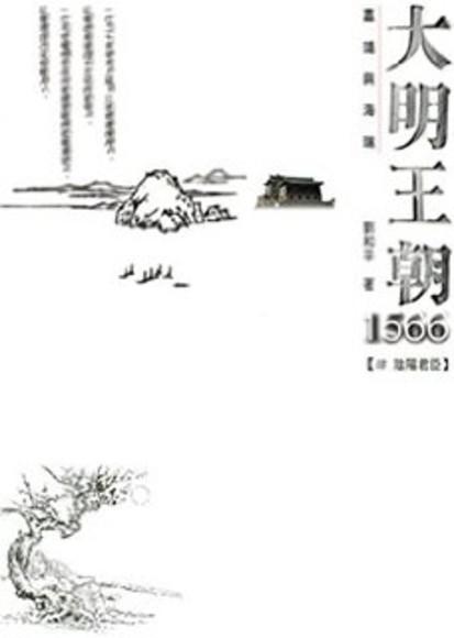 大明王朝1566:嘉靖與海瑞【肆 陰陽君臣】