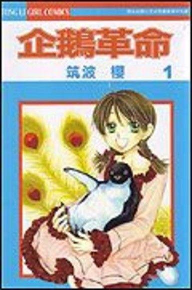 企鵝革命 01