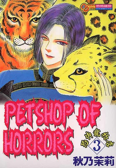 恐怖寵物店 3