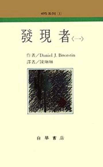 發現者(1~5)
