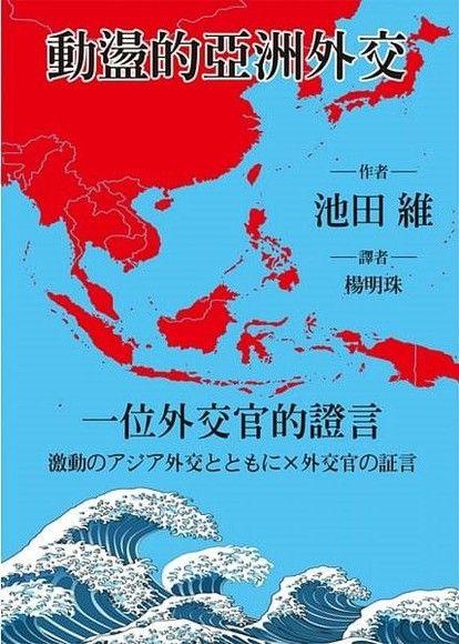 動盪的亞洲外交