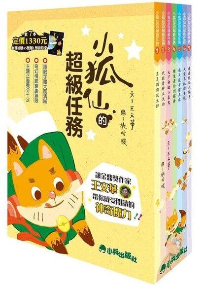 小狐仙的超級任務 (全套7冊)