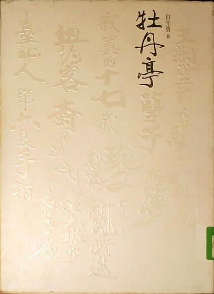 青春版牡丹亭 (白先勇作品集IX)