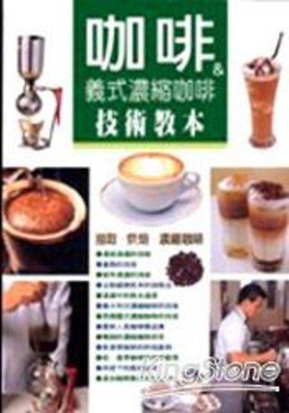 咖啡&義式濃縮咖啡技術教本