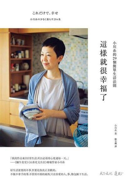 這樣就很幸福了 : 小川糸的29個簡單生活法則
