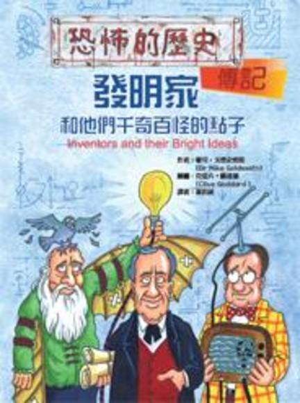 發明家和他們千奇百怪的點子