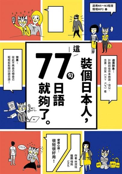 裝個日本人, 這77句日語就夠了 (附MP3)