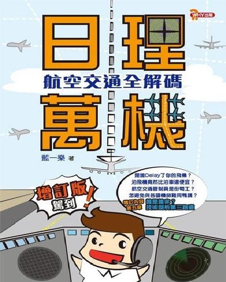 日理萬機:航空交通安全解碼